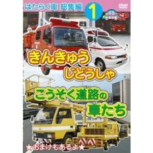 中古DVD はたらく車 総集編 1 きんきゅうじどうしゃ こうそく道路の車たち レンタル落