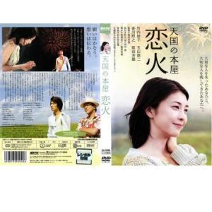 【DVDケース無】中古DVD 天国の本屋 恋火 レンタル落
