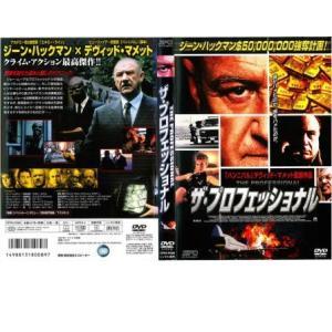 【DVDケース無】中古DVD ザ・プロフェッショナル レンタル落