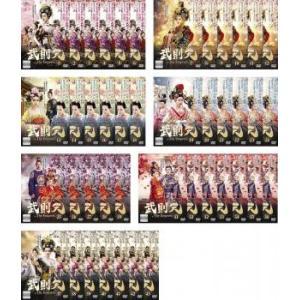 全 巻 中古DVD 武則天 The Empress 43枚セット 第1話〜第82話 最終 字幕 レンタル落の商品画像|ナビ