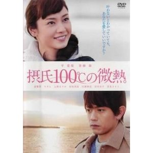 中古DVD 摂氏100℃の微熱 レンタル落