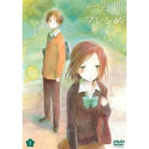 【DVDケース無】中古DVD 一週間フレンズ。 1(第1話、第2話) レンタル落