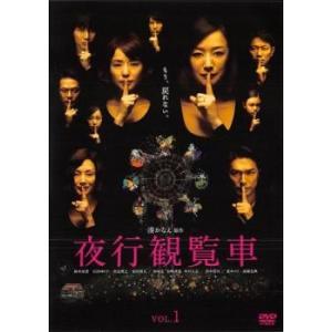 中古DVD 夜行観覧車 1(第1話、第2話) レンタル落