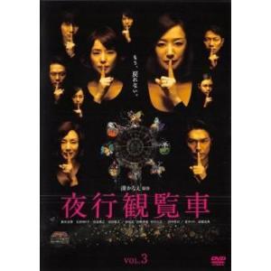 中古DVD 夜行観覧車 3(第5話、第6話) レンタル落