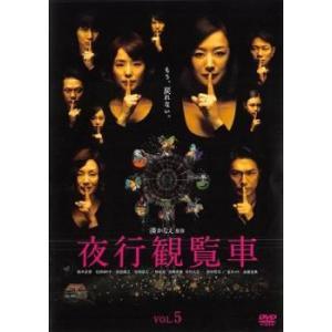 中古DVD 夜行観覧車 5(第9話、最終 第10話) レンタル落