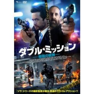 【DVDケース無】中古DVD ダブル・ミッション 報復の銃弾 レンタル落