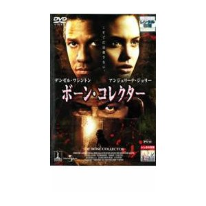 ボーン・コレクター レンタル落ち 中古 DVD