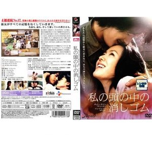 【DVDケース無】中古DVD 私の頭の中の消しゴム レンタル落