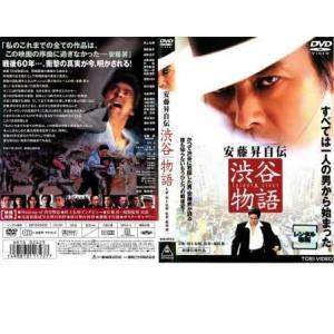 中古DVD 安藤昇自伝 渋谷物語 レンタル落