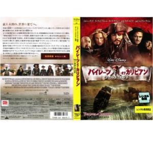 【DVDケース無】中古DVD パイレーツ・オブ・カリビアン ワールド・エンド レンタル落