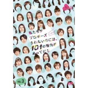 私たちがプロポーズされないのには101の理由があってだな シーズン2 Vol.3(第10話〜第14話) レンタル落ち 中古 DVD  テレビドラマ