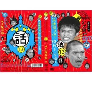 中古DVD ダウンタウンのガキの使いやあらへんで!! 13 話 笑魂投入伝!傑作トーク集!! レンタル落