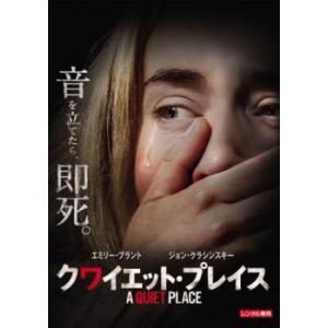 クワイエット・プレイス レンタル落ち 中古 DVD  ホラー
