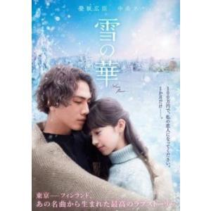 雪の華 レンタル落ち 中古 DVD