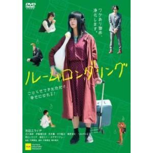 ルームロンダリング レンタル落ち 中古 DVD