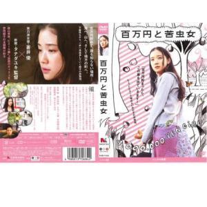 百万円と苦虫女 レンタル落<中古DVD ケース無>