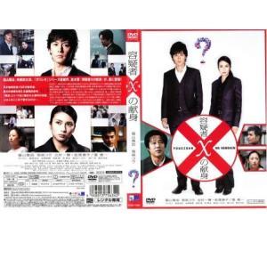 【DVDケース無】中古DVD 容疑者Xの献身 レンタル落