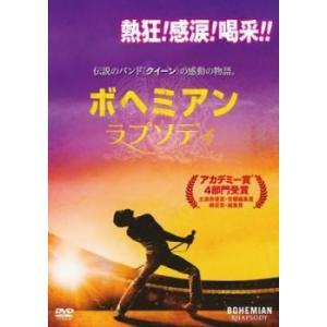 ボヘミアン・ラプソディ レンタル落ち 中古 DVD|youing-azekari