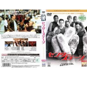中古DVD センターステージ レンタル落
