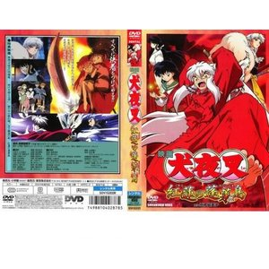 【DVDケース無】中古DVD 犬夜叉 紅蓮の蓬莱島 レンタル落