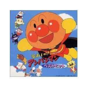 それいけ!アンパンマン ベスト ヒット 中古 CD|youing-azekari