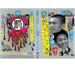 中古DVD ダウンタウンのガキの使いやあらへんで!! 15 罰 松本・山崎・ココリコ 絶対に笑ってはいけない高校 ハイスクール レンタル落