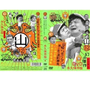 中古DVD ダウンタウンのガキの使いやあらへんで!! 12 山 山崎VSモリマン 山崎が選ぶ傑作ベスト レンタル落
