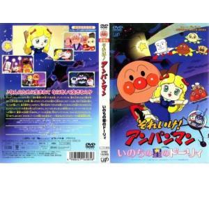 【DVDケース無】中古DVD それいけ!アンパンマン いのちの星のドーリィ レンタル落