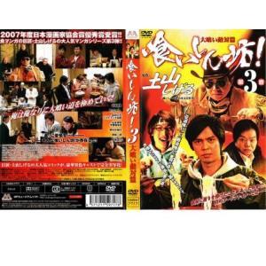 中古DVD 喰いしん坊! 3 大喰い敵対篇 レンタル落