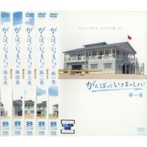【DVDケース無】全 巻 中古DVD がんばっていきまっしょい(5枚セット)第一艇〜第十艇 レンタル...