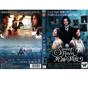 【DVDケース無】中古DVD Sweet Rain 死神の精度 レンタル落