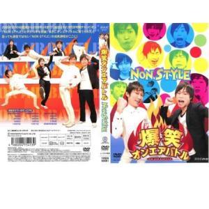 【DVDケース無】中古DVD 爆笑 オンエアバトル NON STYLE レンタル落