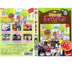 中古DVD それいけ!アンパンマン '09 8 レンタル落