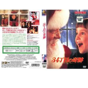 【DVDケース無】中古DVD 34丁目の奇跡 レンタル落