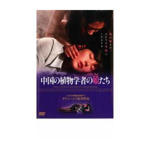 中国の植物学者の娘たち レンタル落ち 中古 DVD|youing-azekari