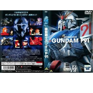 機動戦士ガンダム F91 レンタル落<中古DVD ケース無>