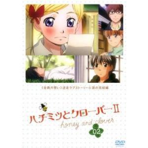 中古DVD ハチミツとクローバーII 02 レンタル落