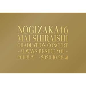 BD/乃木坂46/NOGIZAKA46 Mai Shiraishi Graduation Concert 〜Always beside you〜 (Blu-ray) (特典なし)|youing-azekari