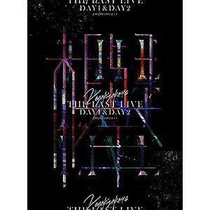 DVD/欅坂46/THE LAST LIVE -DAY1 & DAY2- (DVD) (特典なし) youing-azekari