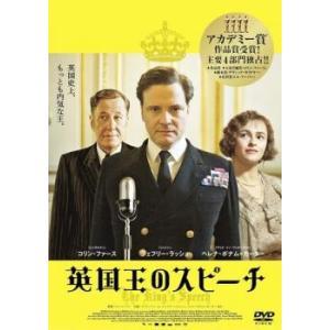中古DVD 英国王のスピーチ レンタル落