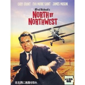 北北西に進路を取れ レンタル落<中古DVD ケース無>