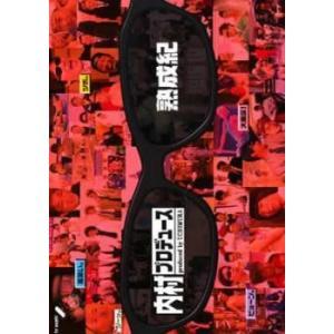 中古DVD 内村プロデュース 熟成紀 レンタル落