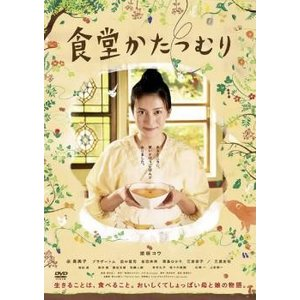 【DVDケース無】中古DVD 食堂かたつむり レンタル落
