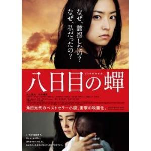 【DVDケース無】中古DVD 八日目の蝉 レンタル落