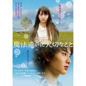 【DVDケース無】中古DVD 劇場版 魔法遣いに大切なこと レンタル落