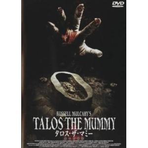 タロス・ザ・マミー 呪いの封印 レンタル落<中古DVD ケース無>