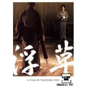 中古DVD 浮草 レンタル落