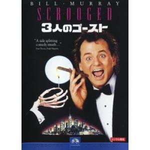 中古DVD 3人のゴースト レンタル落