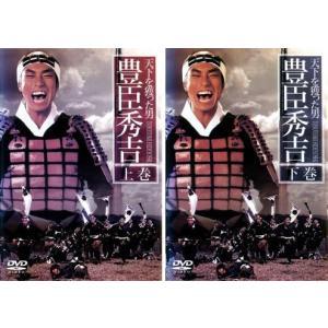 全 巻 中古DVD 天下を獲った男 豊臣秀吉(2枚セット)上巻、下巻 レンタル落