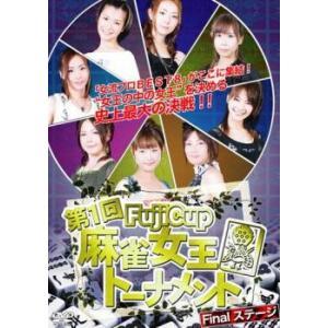 Fuji Cup 第一回 麻雀女王 トーナメント Final.ステージ レンタル落<中古DVD ケー...